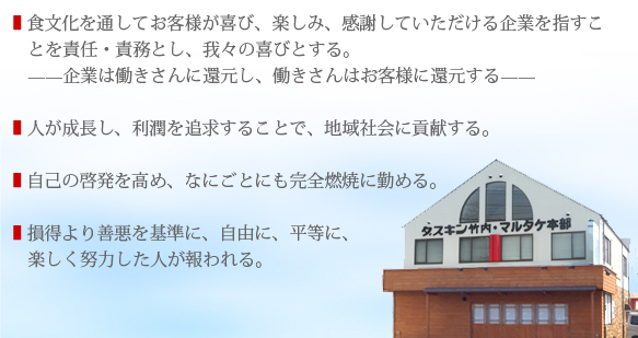 マルタケ本社